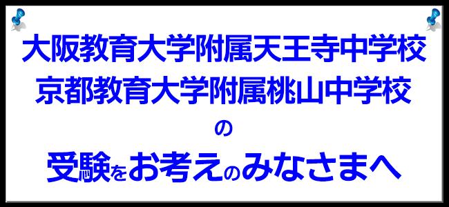 20180426副教科(奈良).png