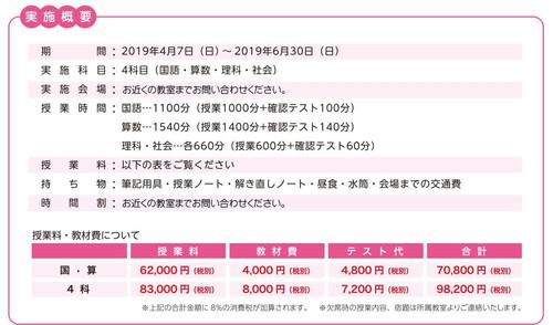 20190304日スクリーフ(小学部)-2.jpg