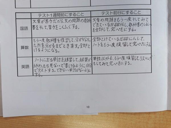 必勝シートの写真.jpg