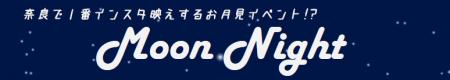 【月イベント】タイトル画像.png