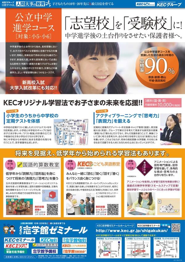 20190419志ゼミ_ページ_2.jpg