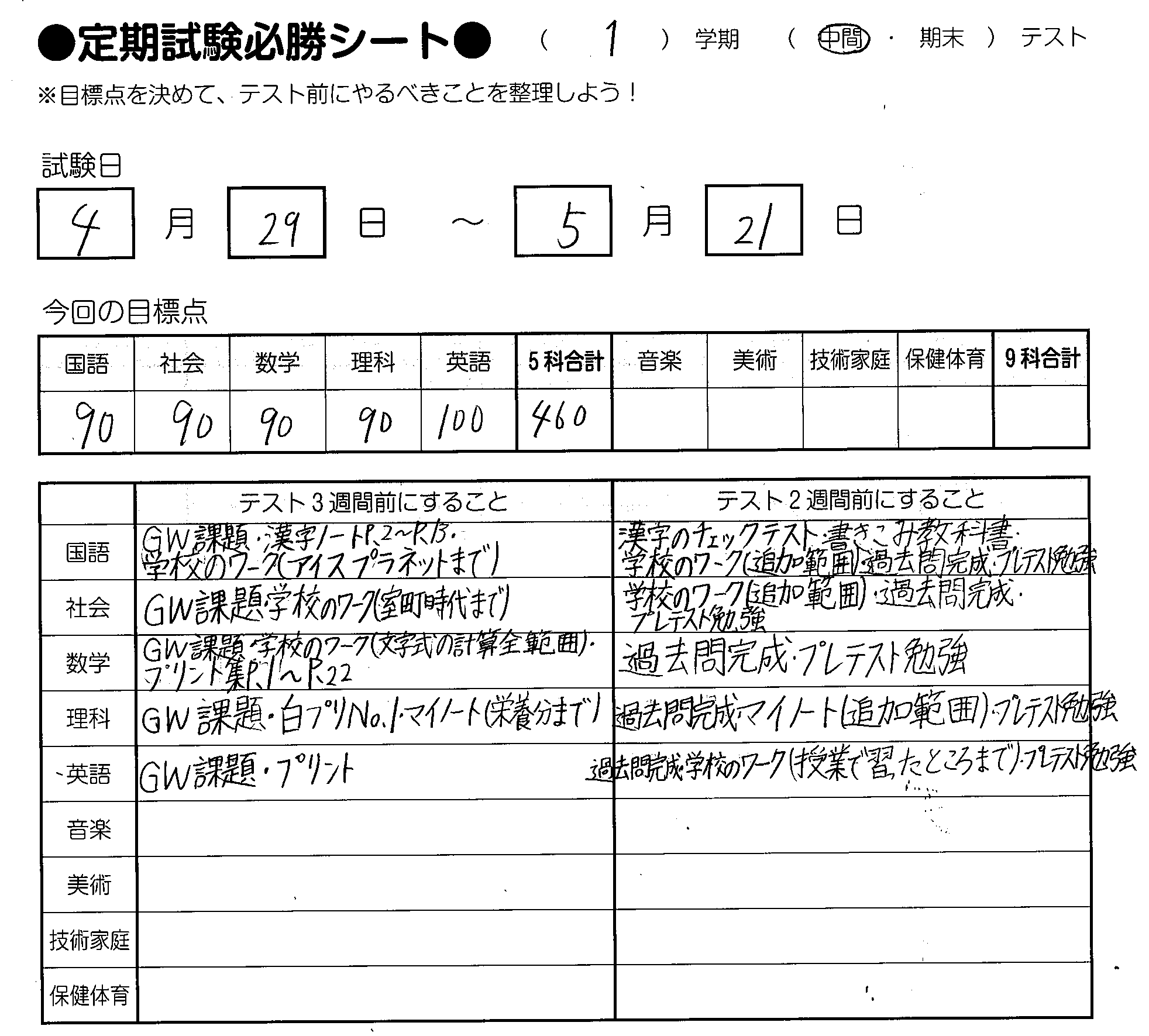 必勝シート例.png