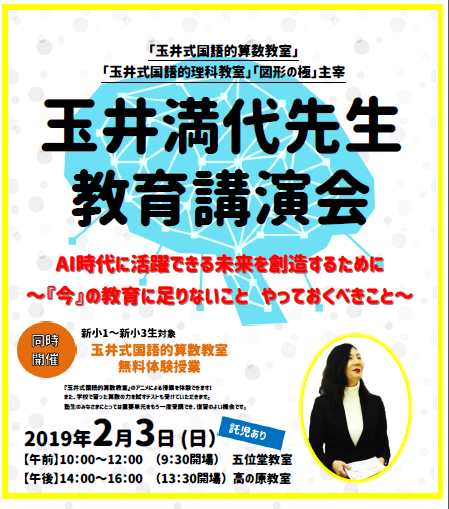 HP講演会.png