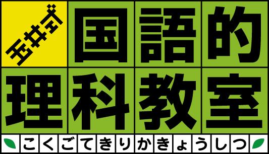 国語的理科教室ロゴ.png